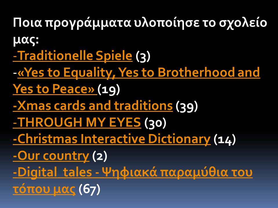 Ποια προγράμματα υλοποίησε το σχολείο μας: -Traditionelle Spiele-Traditionelle Spiele (3) -«Yes to Equality, Yes to Brotherhood and Yes to Peace» (19)