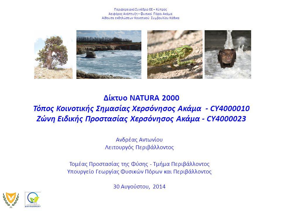 Δίκτυο NATURA 2000 Τόπος Κοινοτικής Σημασίας Χερσόνησος Ακάμα - CY4000010 Ζώνη Ειδικής Προστασίας Χερσόνησος Ακάμα - CY4000023 Τομέας Προστασίας της Φ