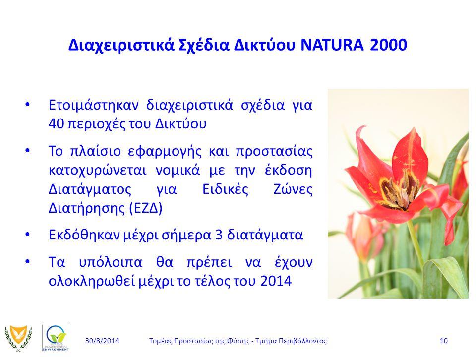 Διαχειριστικά Σχέδια Δικτύου ΝATURA 2000 Ετοιμάστηκαν διαχειριστικά σχέδια για 40 περιοχές του Δικτύου Το πλαίσιο εφαρμογής και προστασίας κατοχυρώνετ