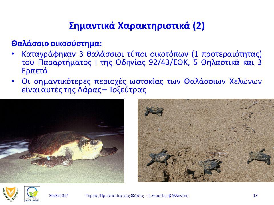 Σημαντικά Χαρακτηριστικά (2) Θαλάσσιο οικοσύστημα: Καταγράφηκαν 3 θαλάσσιοι τύποι οικοτόπων (1 προτεραιότητας) του Παραρτήματος Ι της Οδηγίας 92/43/ΕΟ