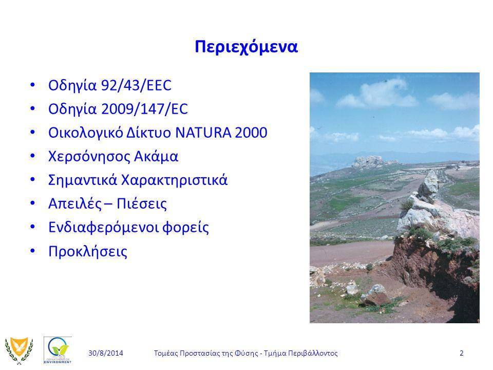 Περιεχόμενα Οδηγία 92/43/EEC Οδηγία 2009/147/EC Οικολογικό Δίκτυο NATURA 2000 Χερσόνησος Ακάμα Σημαντικά Χαρακτηριστικά Απειλές – Πιέσεις Ενδιαφερόμεν