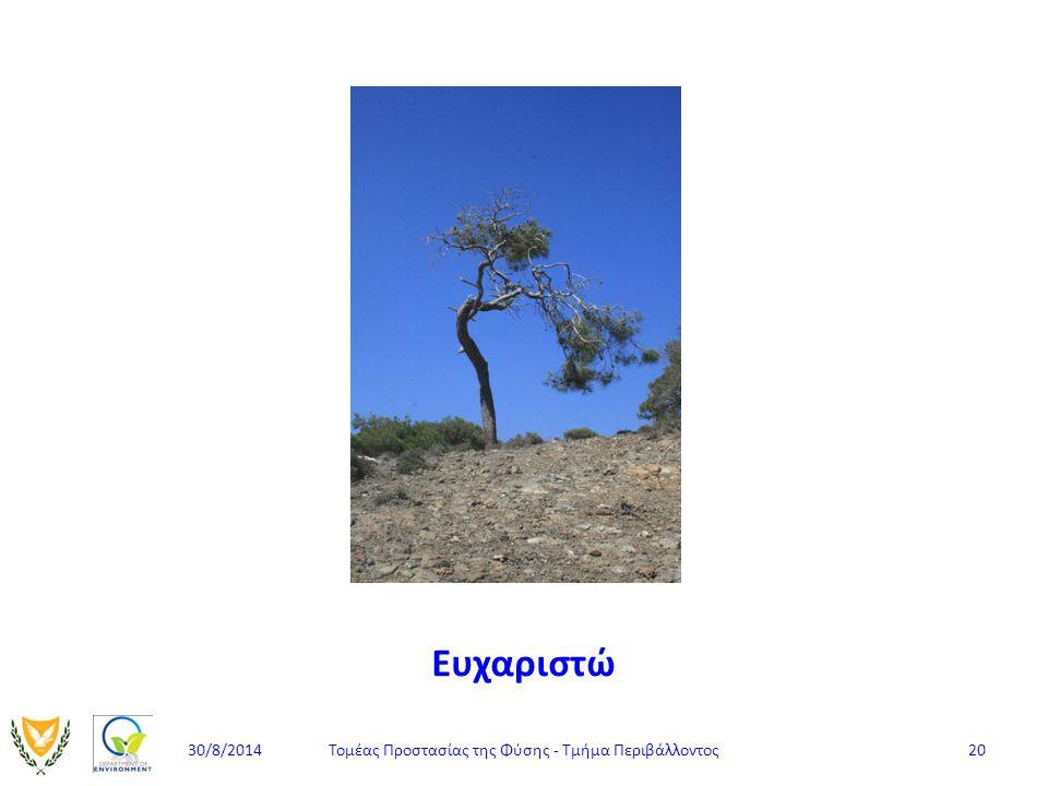 Ευχαριστώ Τομέας Προστασίας της Φύσης - Τμήμα Περιβάλλοντος 20 30/8/201430/8/2014