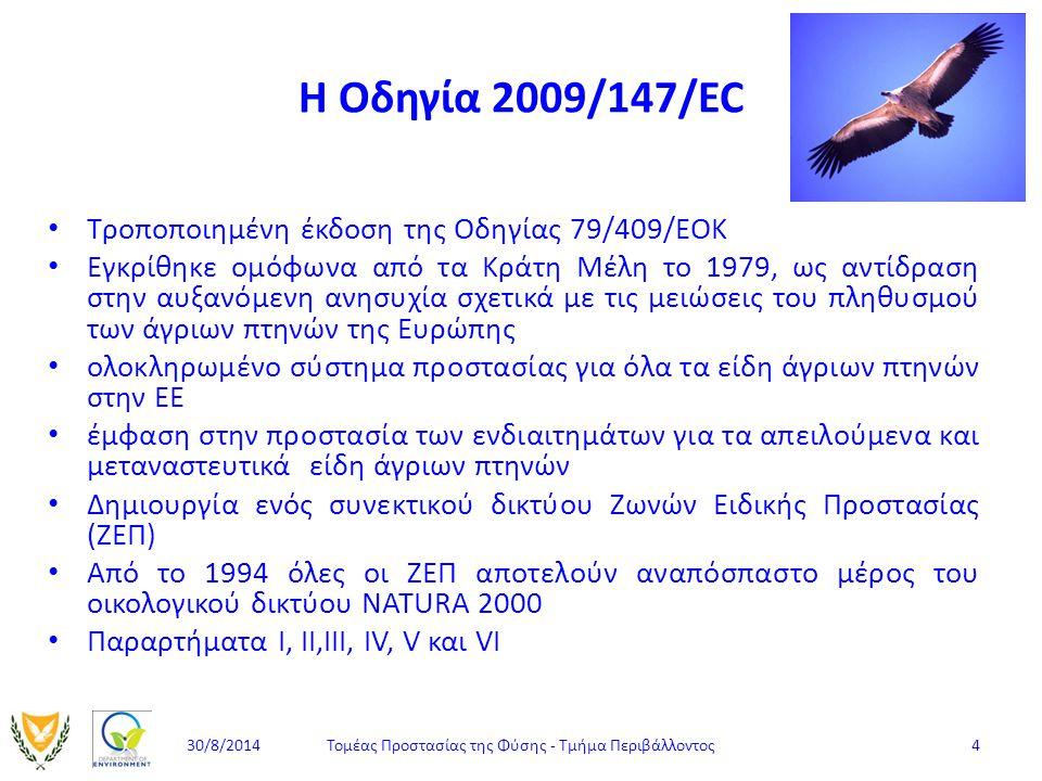 Η Οδηγία 2009/147/EC 30/8/201430/8/2014Τομέας Προστασίας της Φύσης - Τμήμα Περιβάλλοντος 44 Τροποποιημένη έκδοση της Οδηγίας 79/409/ΕΟΚ Εγκρίθηκε ομόφ