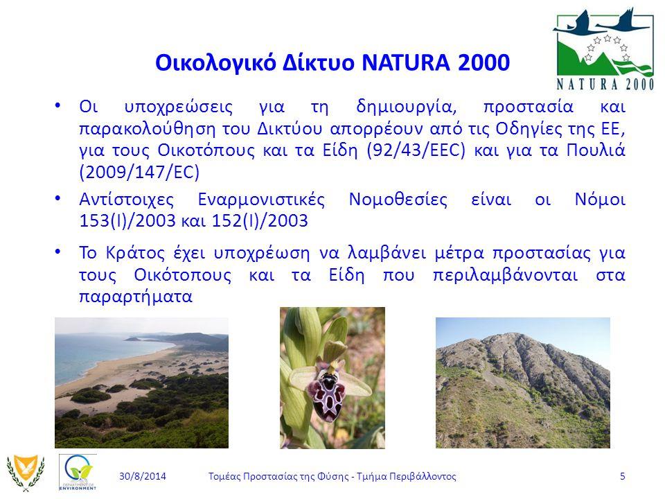 Οικολογικό Δίκτυο NATURA 2000 Οι υποχρεώσεις για τη δημιουργία, προστασία και παρακολούθηση του Δικτύου απορρέουν από τις Οδηγίες της ΕΕ, για τους Οικ