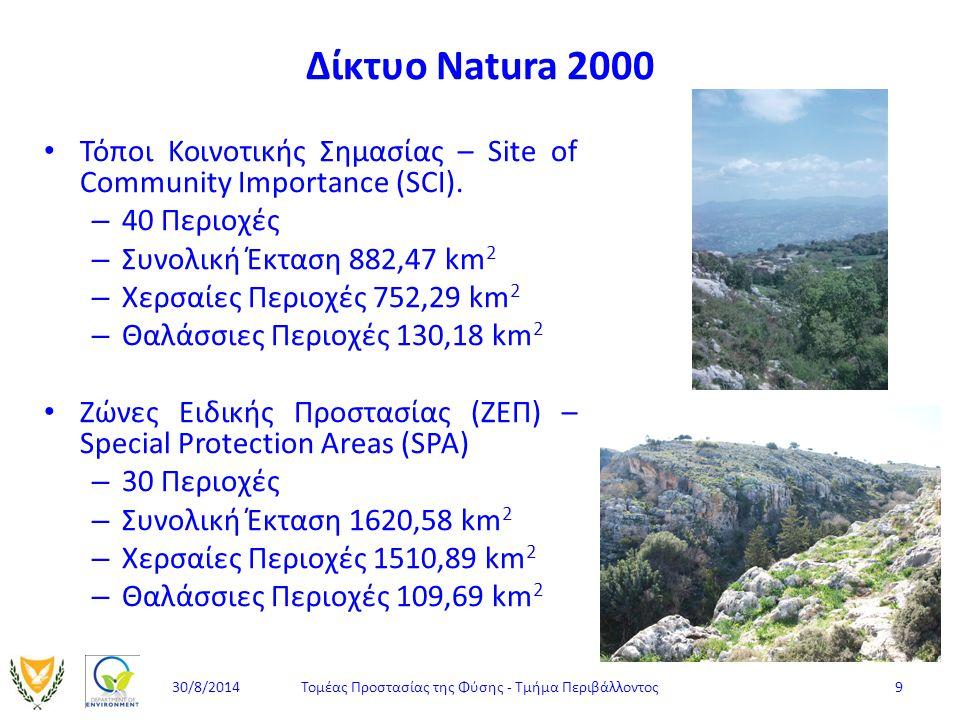Δίκτυο Natura 2000 Τόποι Κοινοτικής Σημασίας – Site of Community Importance (SCI). – 40 Περιοχές – Συνολική Έκταση 882,47 km 2 – Χερσαίες Περιοχές 752