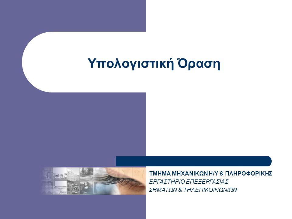 Προβλήματα- Ανασταλτικοί Παράγοντες Περιοχές μη έντονης υφήςΑσυνέχειες Βάθους Περιοδικότητες Φωτομετρικές Παραμορφώσεις