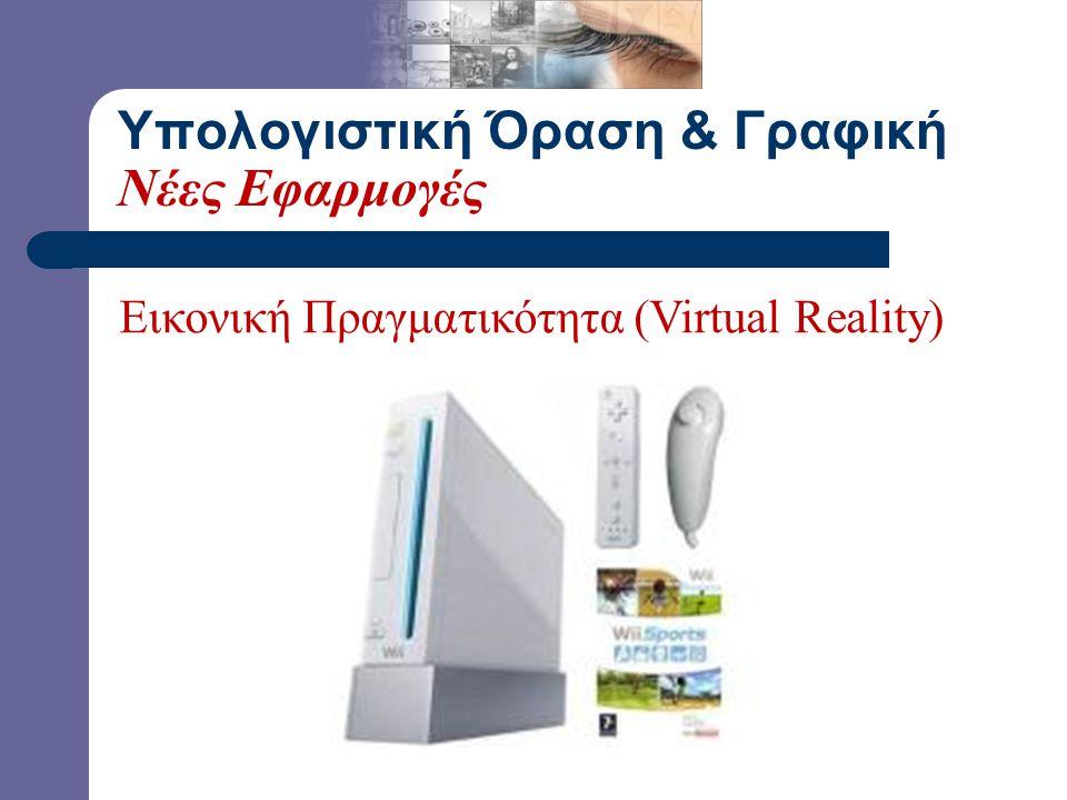 Εικονική Πραγματικότητα (Virtual Reality) Υπολογιστική Όραση & Γραφική Νέες Εφαρμογές