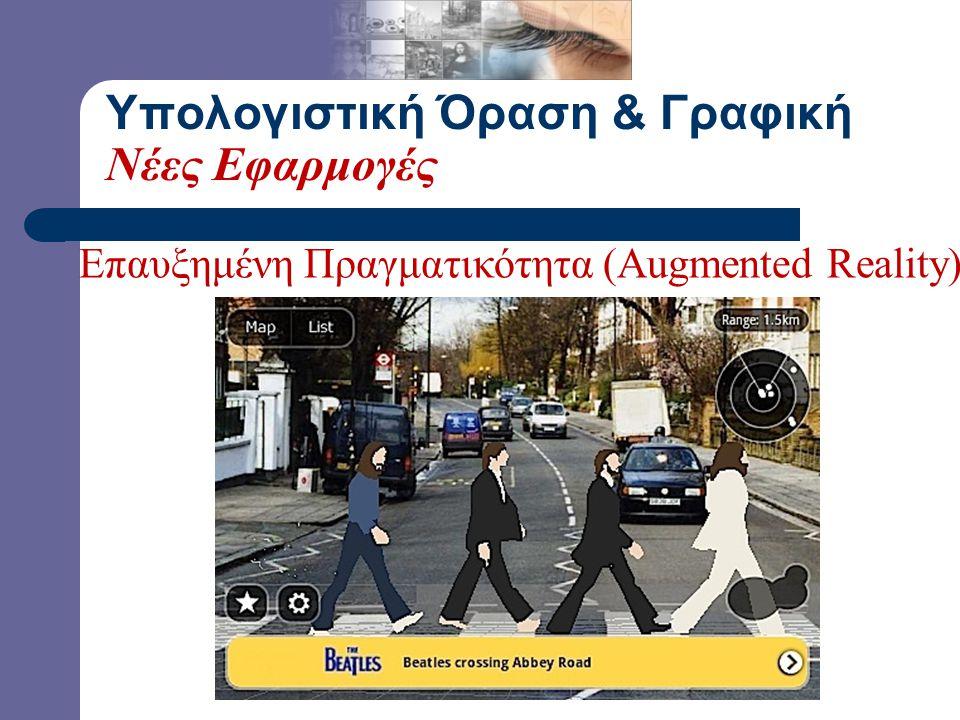 Επαυξημένη Πραγματικότητα (Augmented Reality) Υπολογιστική Όραση & Γραφική Νέες Εφαρμογές