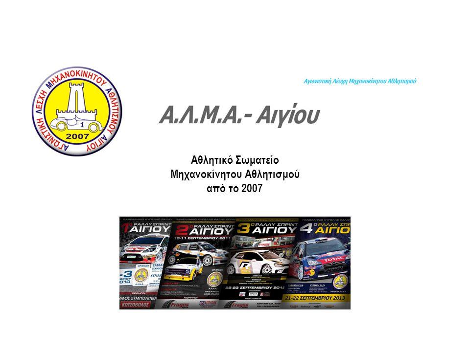 Αθλητικό Σωματείο Μηχανοκίνητου Αθλητισμού από το 2007