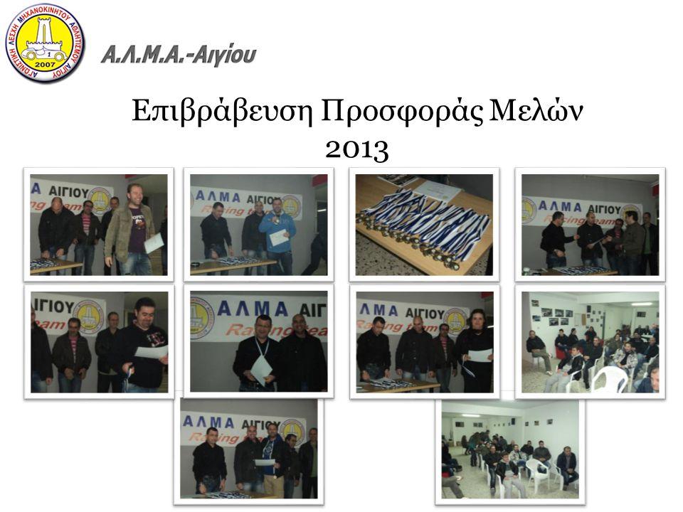Επιβράβευση Προσφοράς Μελών 2013
