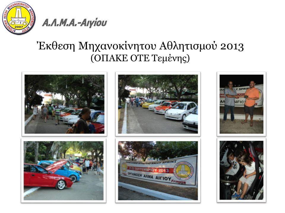 Έκθεση Μηχανοκίνητου Αθλητισμού 2013 (ΟΠΑΚΕ ΟΤΕ Τεμένης)