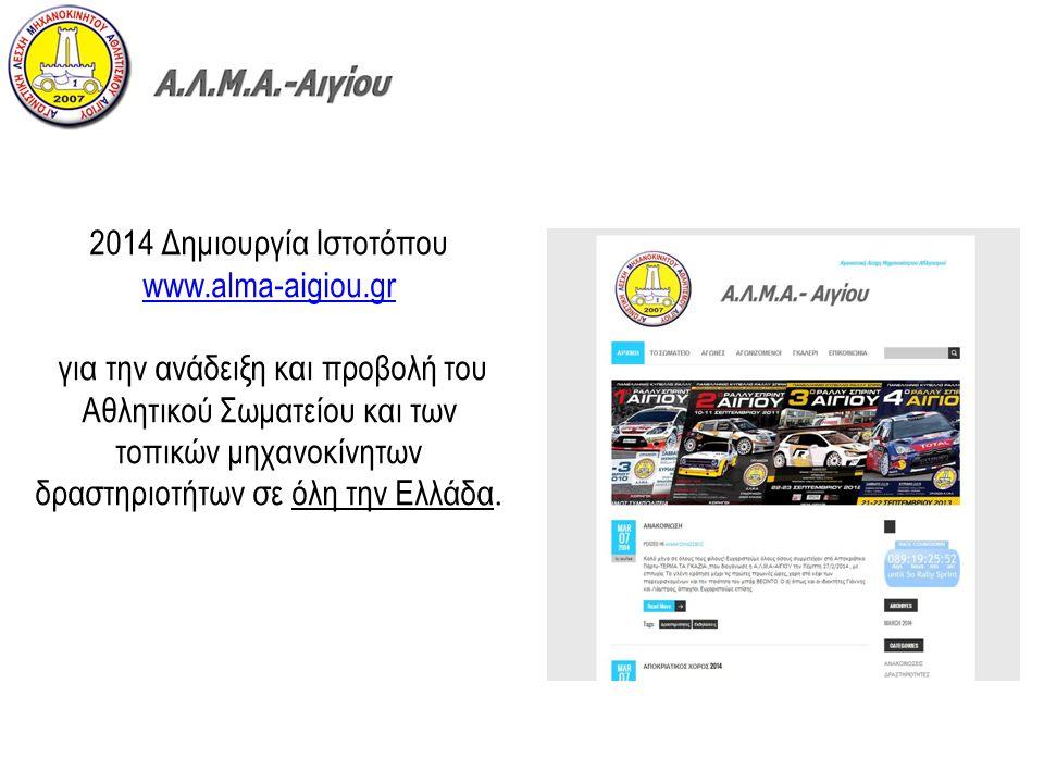 2014 Δημιουργία Ιστοτόπου www.alma-aigiou.gr για την ανάδειξη και προβολή του Αθλητικού Σωματείου και των τοπικών μηχανοκίνητων δραστηριοτήτων σε όλη την Ελλάδα.
