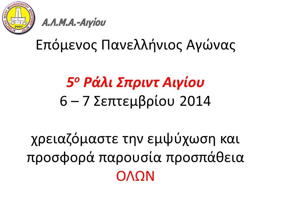 Επόμενος Πανελλήνιος Αγώνας 5 ο Ράλι Σπριντ Αιγίου 6 – 7 Σεπτεμβρίου 2014 χρειαζόμαστε την εμψύχωση και προσφορά παρουσία προσπάθεια ΟΛΩΝ