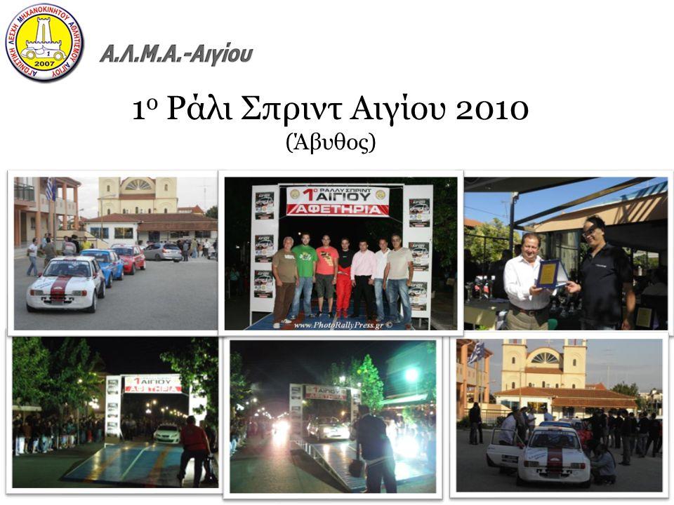 1 ο Ράλι Σπριντ Αιγίου 2010 (Άβυθος)
