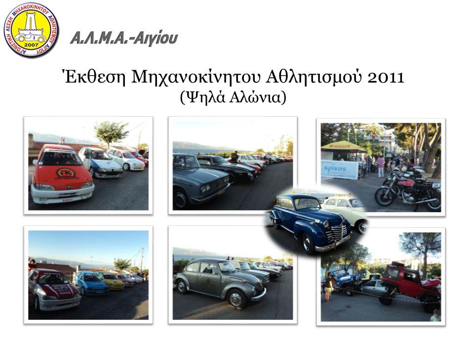 Έκθεση Μηχανοκίνητου Αθλητισμού 2011 (Ψηλά Αλώνια)