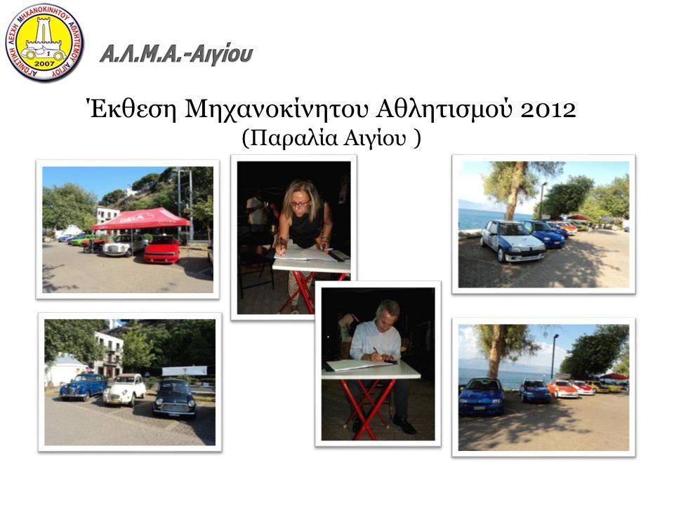 Έκθεση Μηχανοκίνητου Αθλητισμού 2012 (Παραλία Αιγίου )