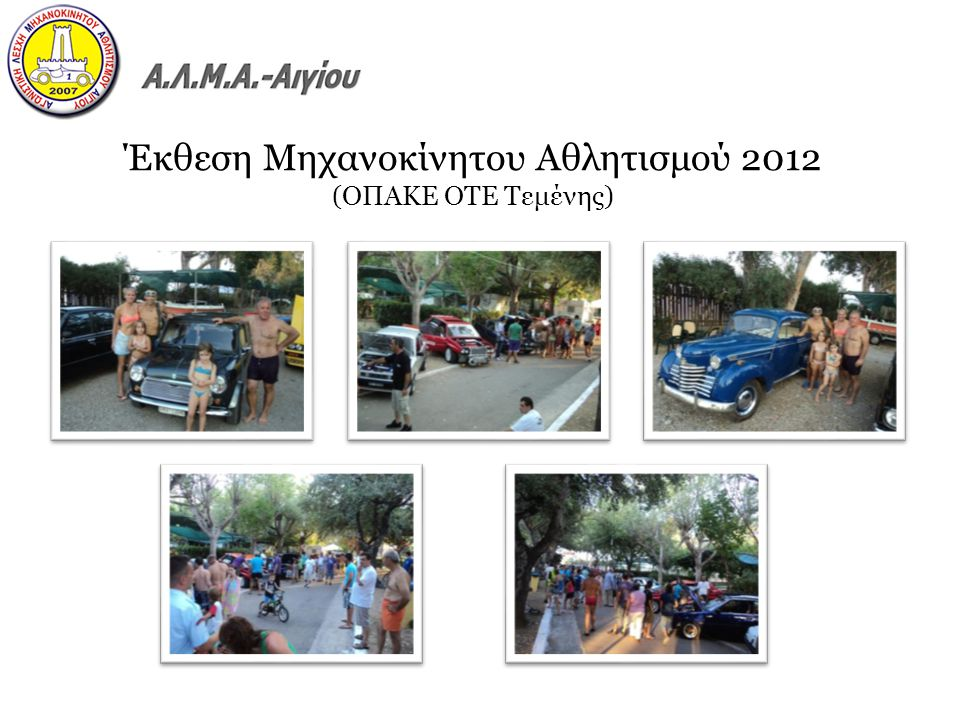 Έκθεση Μηχανοκίνητου Αθλητισμού 2012 (ΟΠΑΚΕ ΟΤΕ Τεμένης)