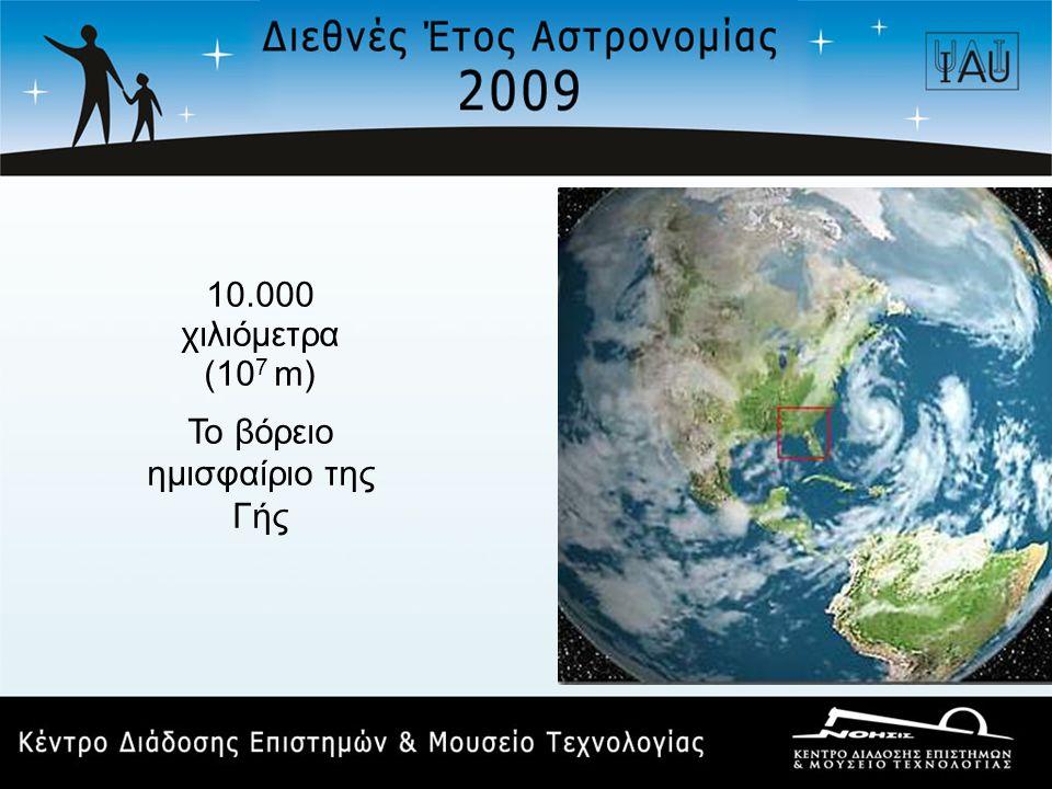 10.000 χιλιόμετρα (10 7 m) Το βόρειο ημισφαίριο της Γής