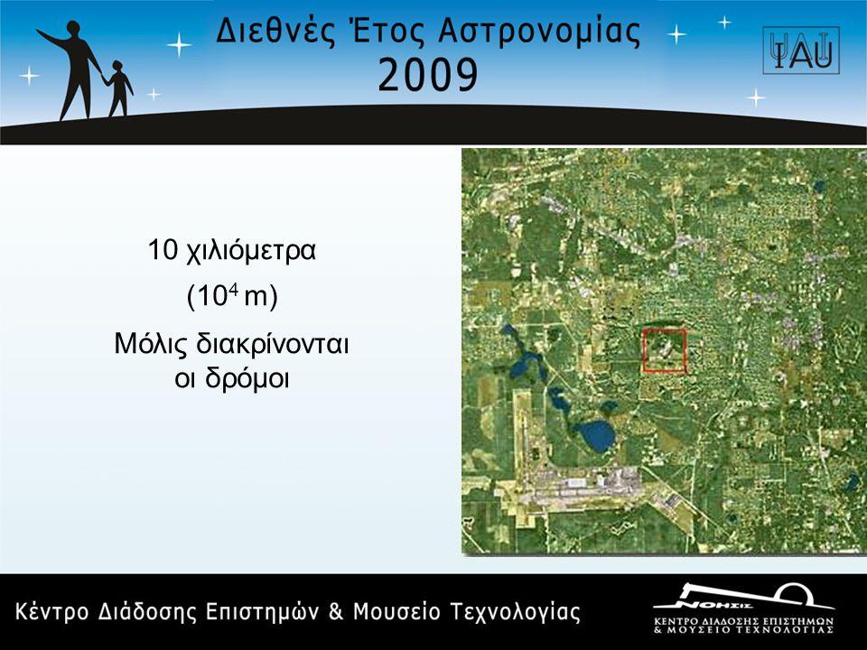 10 χιλιόμετρα (10 4 m) Μόλις διακρίνονται οι δρόμοι