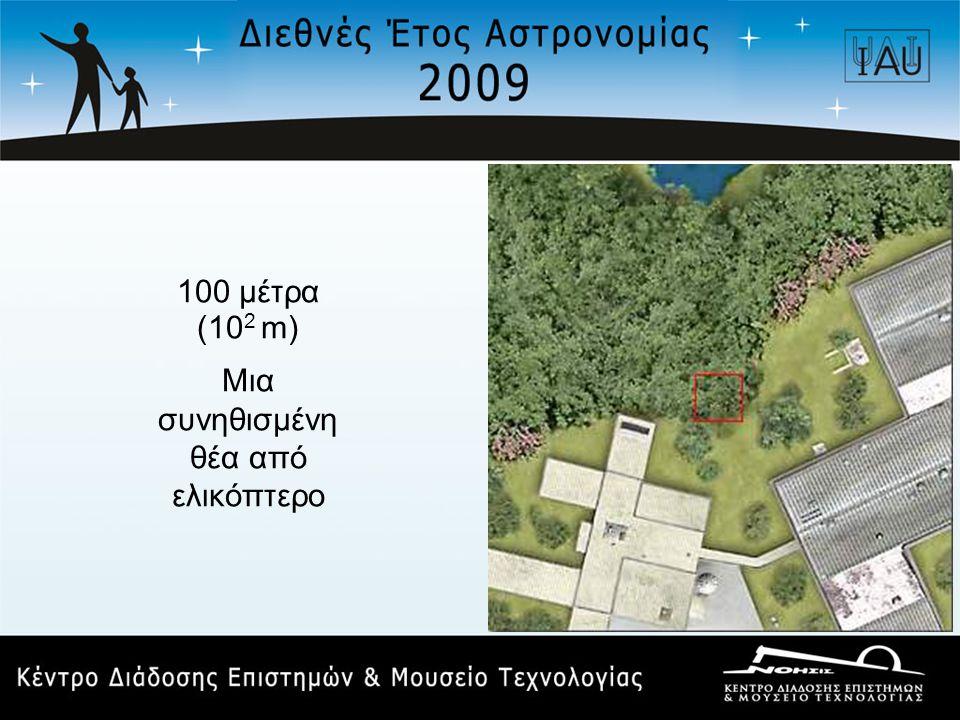 100 μέτρα (10 2 m) Μια συνηθισμένη θέα από ελικόπτερο