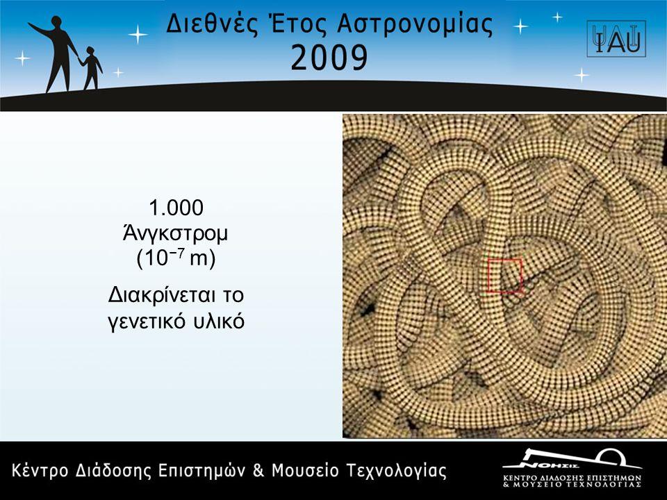 1.000 Άνγκστρομ (10 −7 m) Διακρίνεται το γενετικό υλικό