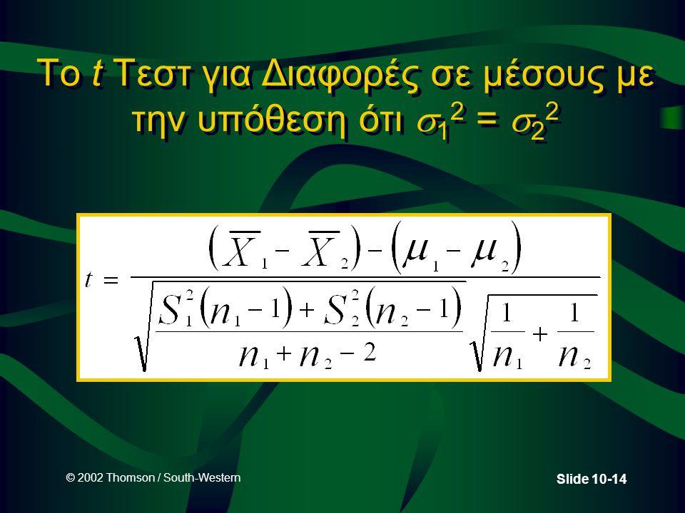 © 2002 Thomson / South-Western Slide 10-14 Το t Tεστ για Διαφορές σε μέσους με την υπόθεση ότι  1 2 =  2 2