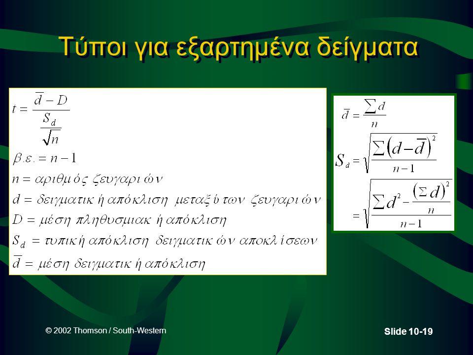 © 2002 Thomson / South-Western Slide 10-19 Τύποι για εξαρτημένα δείγματα