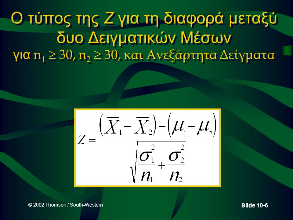 © 2002 Thomson / South-Western Slide 10-7 Παράδειγμα: Έλεγχος Υποθέσεων για Διαφορές μεταξύ Μέσων (Μέρος 1) Αναλυτές Υπολογιστών 24.10 25.0024.25 23.75 22.7021.75 24.25 21.3022.00 22.5518.00 23.50 23.2523.50 22.80 22.1022.70 24.00 24.2521.50 23.85 23.5023.80 24.20 22.7525.60 22.90 23.8024.10 23.20 23.55 Εγγεγραμμένες νοσοκόμες 20.75 23.80 22.00 21.85 24.16 21.10 23.30 24.00 21.75 21.50 20.40 23.25 22.75 23.00 21.25 20.00 21.75 20.50 23.75 22.50 25.00 22.70 23.25 21.90 19.50 21.75 20.80 20.25 22.45 19.10 22.60 21.70 20.75 22.50