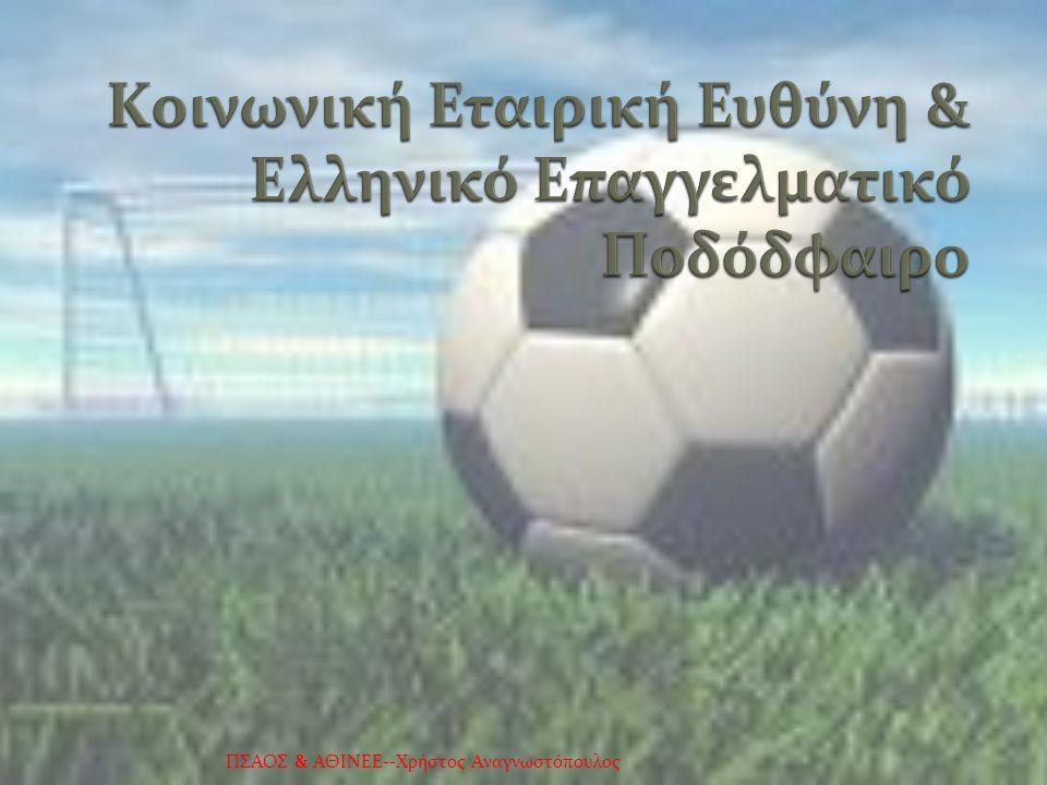 ΠΣΑΟΣ & ΑΘΙΝΕΕ--Χρήστος Αναγνωστόπουλος