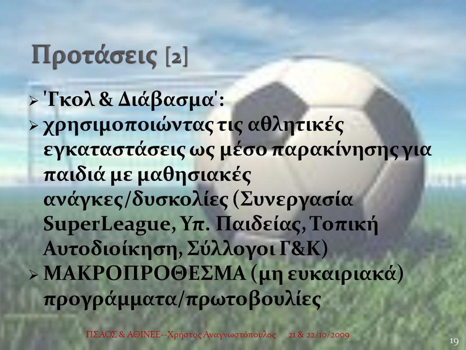  Γκολ & Διάβασμα :  χρησιμοποιώντας τις αθλητικές εγκαταστάσεις ως μέσο παρακίνησης για παιδιά με μαθησιακές ανάγκες/δυσκολίες (Συνεργασία SuperLeague, Υπ.