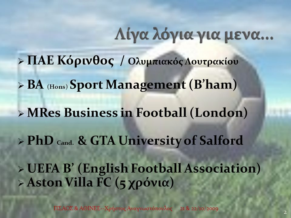  ΠΑΕ Κόρινθος / Ολυμπιακός Λουτρακίου  BA (Hons) Sport Management (B'ham)  MRes Business in Football (London)  PhD Cand. & GTA University of Salfo
