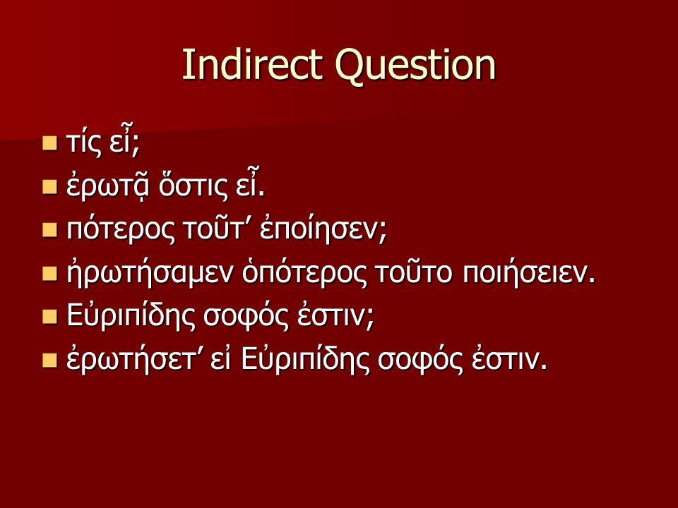 Indirect Question τίς εἶ; τίς εἶ; ἐρωτᾷ ὅστις εἶ. ἐρωτᾷ ὅστις εἶ.