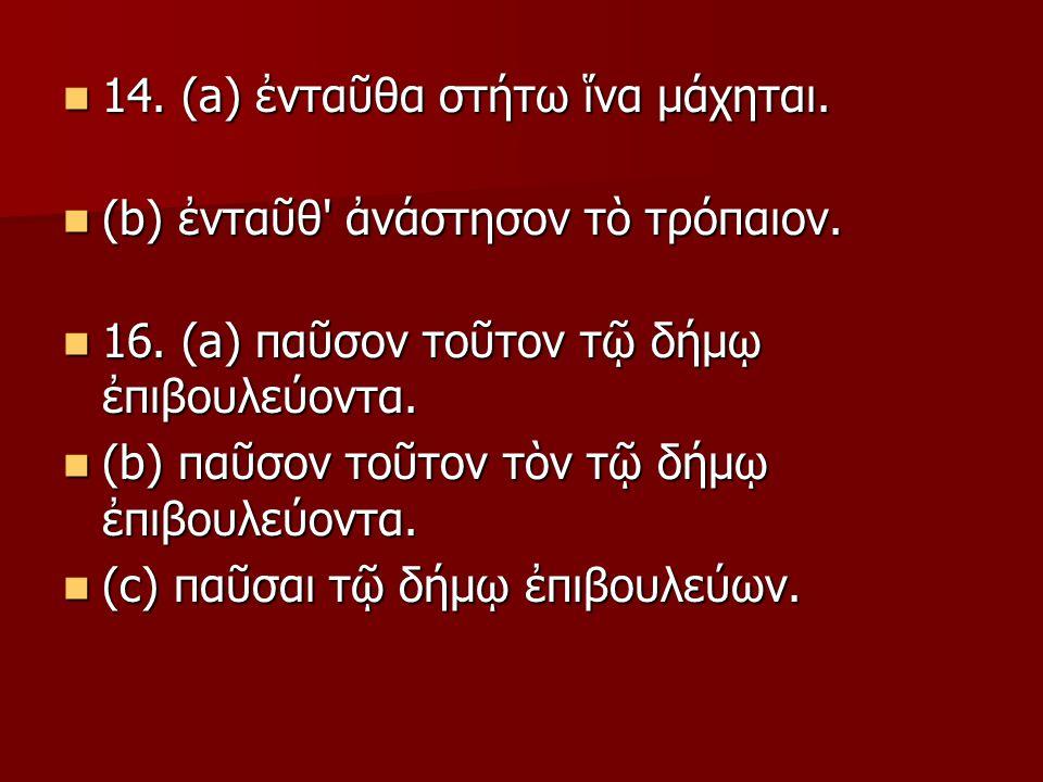 14. (a) ἐνταῦθα στήτω ἵνα μάχηται. 14. (a) ἐνταῦθα στήτω ἵνα μάχηται.