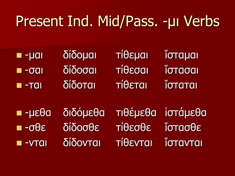 Present Ind. Mid/Pass.
