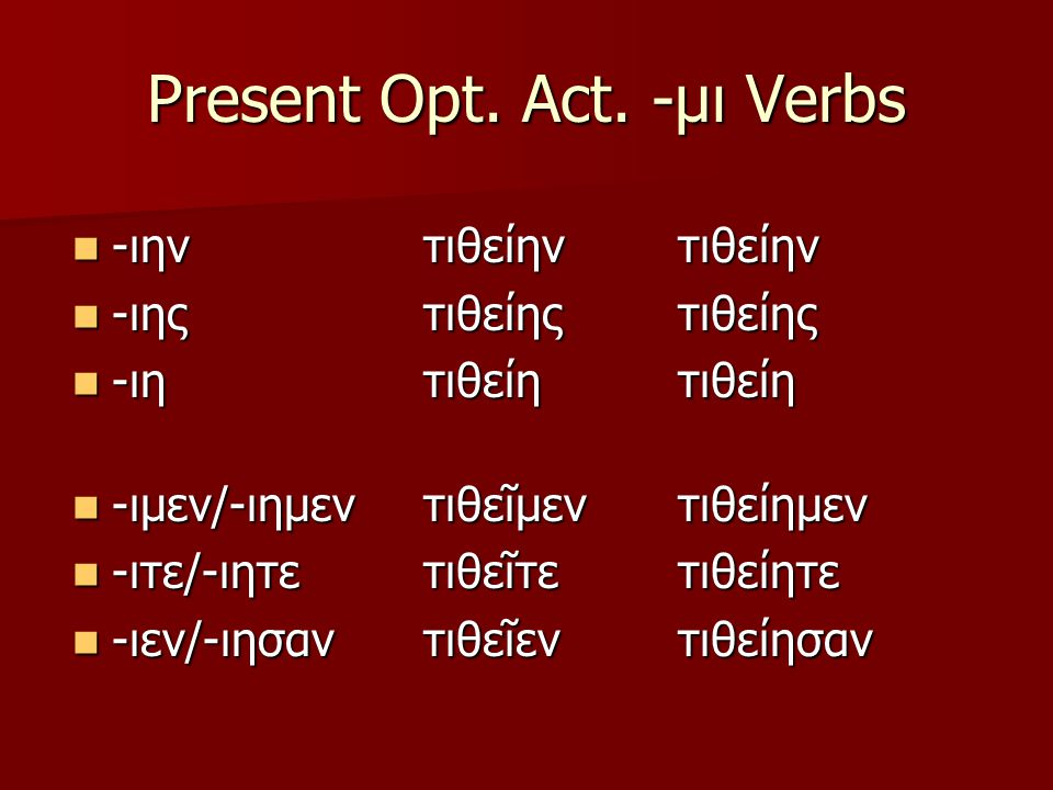 Present Opt. Act.