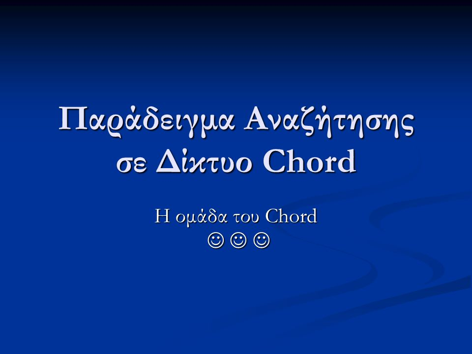 Παράδειγμα Αναζήτησης σε Δίκτυο Chord Η ομάδα του Chord Η ομάδα του Chord