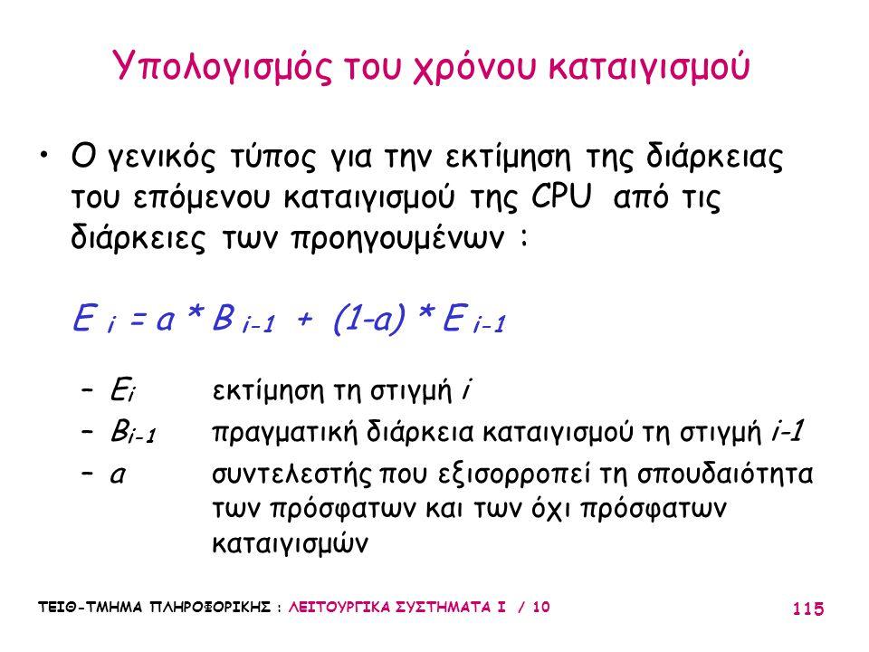 ΤΕΙΘ-ΤΜΗΜΑ ΠΛΗΡΟΦΟΡΙΚΗΣ : ΛΕΙΤΟΥΡΓΙΚΑ ΣΥΣΤΗΜΑΤΑ Ι / 10 115 Ο γενικός τύπος για την εκτίμηση της διάρκειας του επόμενου καταιγισμού της CPU από τις διά