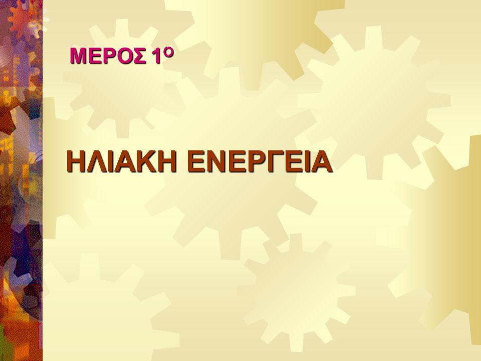 ΗΛΙΑΚΗ ΕΝΕΡΓΕΙΑ ΜΕΡΟΣ 1 Ο