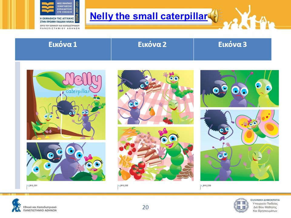 20 Εικόνα 1Εικόνα 2Εικόνα 3 Nelly the small caterpillar