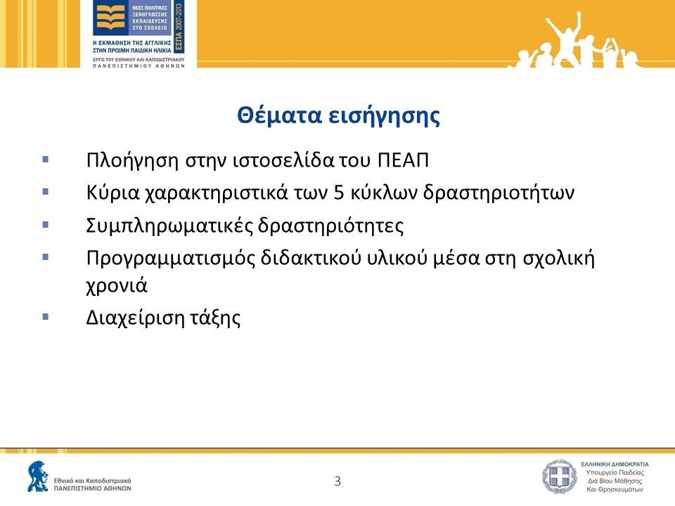 Θέματα εισήγησης  Πλοήγηση στην ιστοσελίδα του ΠΕΑΠ  Κύρια χαρακτηριστικά των 5 κύκλων δραστηριοτήτων  Συμπληρωματικές δραστηριότητες  Προγραμματι