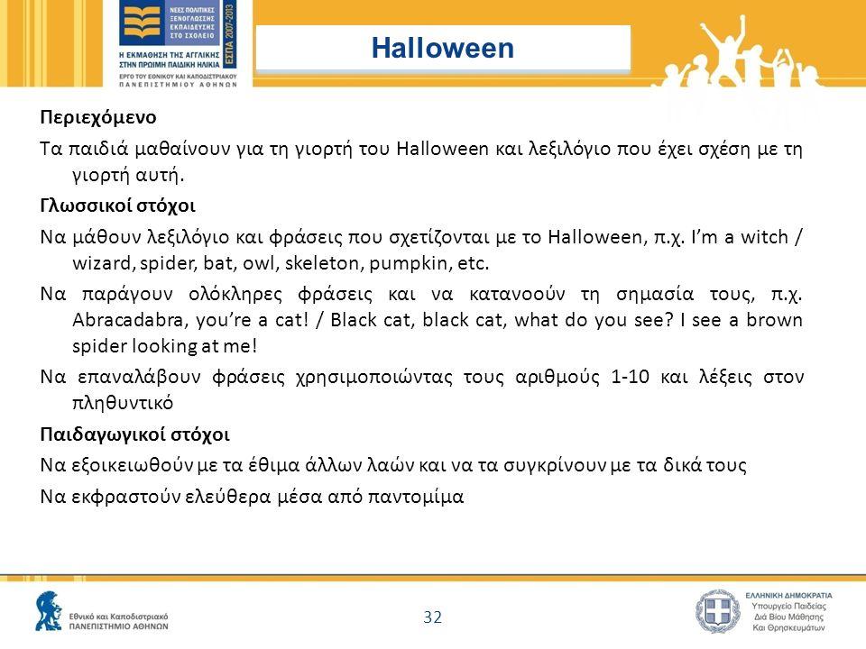 Περιεχόµενο Τα παιδιά μαθαίνουν για τη γιορτή του Halloween και λεξιλόγιο που έχει σχέση με τη γιορτή αυτή. Γλωσσικοί στόχοι Να μάθουν λεξιλόγιο και φ