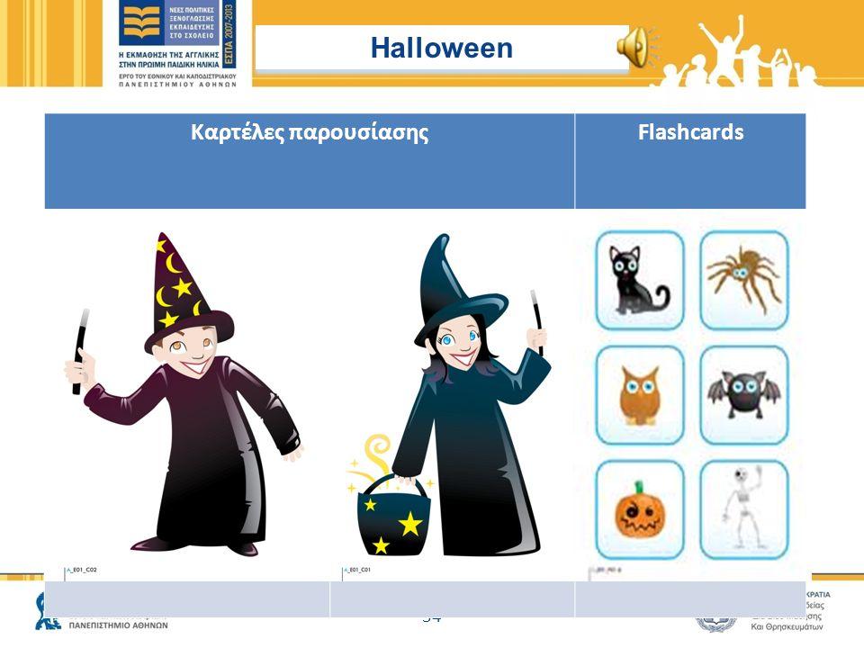34 Καρτέλες παρουσίασηςFlashcards Halloween