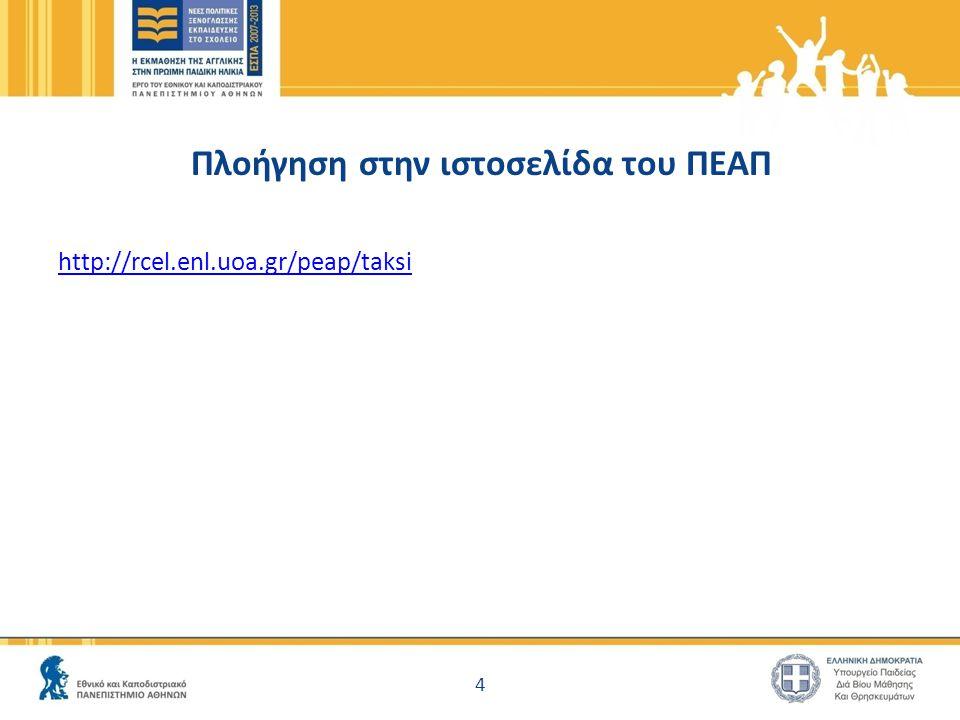 Πλοήγηση στην ιστοσελίδα του ΠΕΑΠ http://rcel.enl.uoa.gr/peap/taksi 4