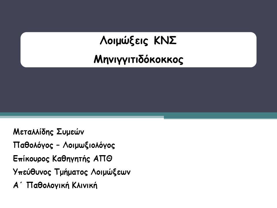 Δηλωθέντα κρούσματα μηνιγγίτιδας Εθνικό Κέντρο Αναφοράς Μηνιγγίτιδας Αριθμός κρουσμάτων Εθνικό Κέντρο Αναφοράς Μηνιγγίτιδας