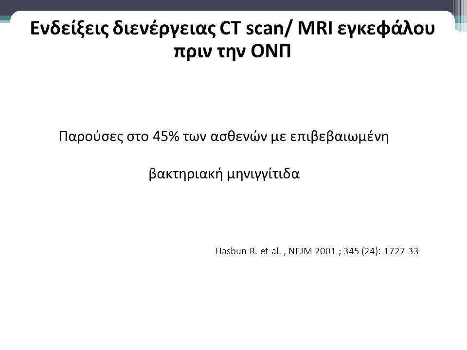 Παρούσες στο 45% των ασθενών με επιβεβαιωμένη βακτηριακή μηνιγγίτιδα Hasbun R. et al., NEJM 2001 ; 345 (24): 1727-33