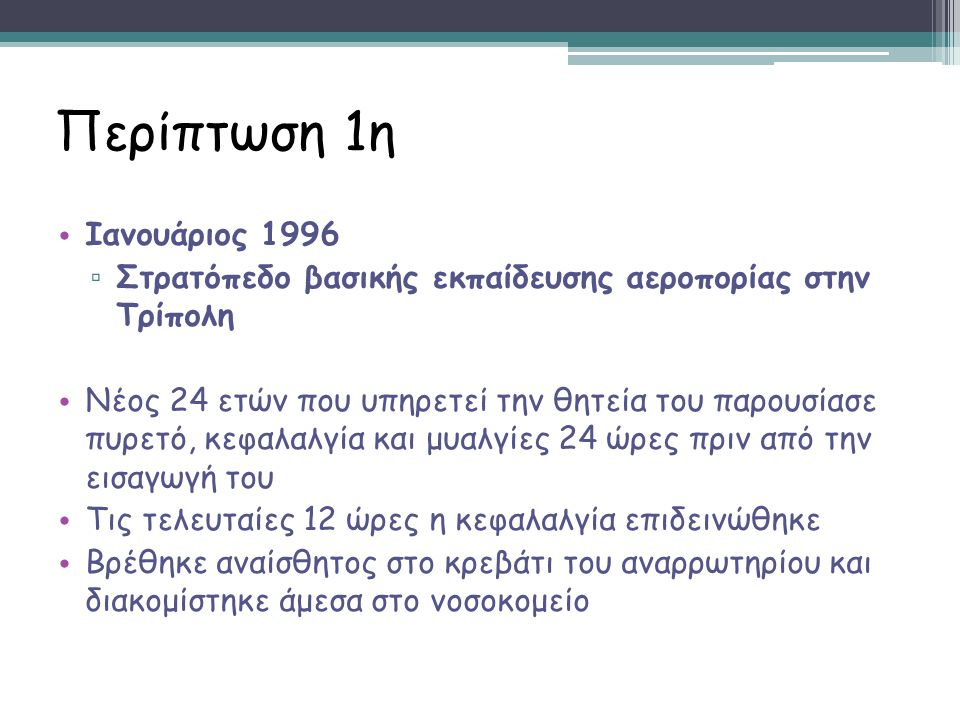 Περίπτωση 1η Θ:39.9C, Σφ: 118, ΑΠ=130/80 Όψη βαρέως πάσχοντος Αυχενική δυσκαμψία Δερματικό εξάνθημα: πετεχειώδες εξάνθημα