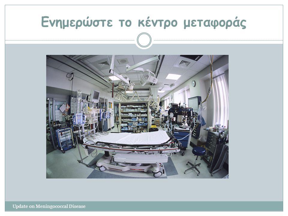 Ενημερώστε το κέντρο μεταφοράς Update on Meningococcal Disease