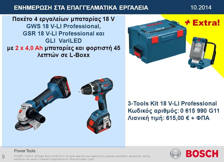 01.2012 ΕΝΗΜΕΡΩΣΗ ΣΤΑ ΕΠΑΓΓΕΛΜΑΤΙΚΑ ΕΡΓΑΛΕΙΑ 10.2014 Πακέτο 4 εργαλείων μπαταρίας 18 V GWS 18 V-LI Professional, GSR 18 V-LI Professional και GLI VariLED με 2 x 4,0 Ah μπαταρίες και φορτιστή 45 λεπτών σε L-Boxx PT/SGR | 10/2014 | © Robert Bosch GmbH 2013.