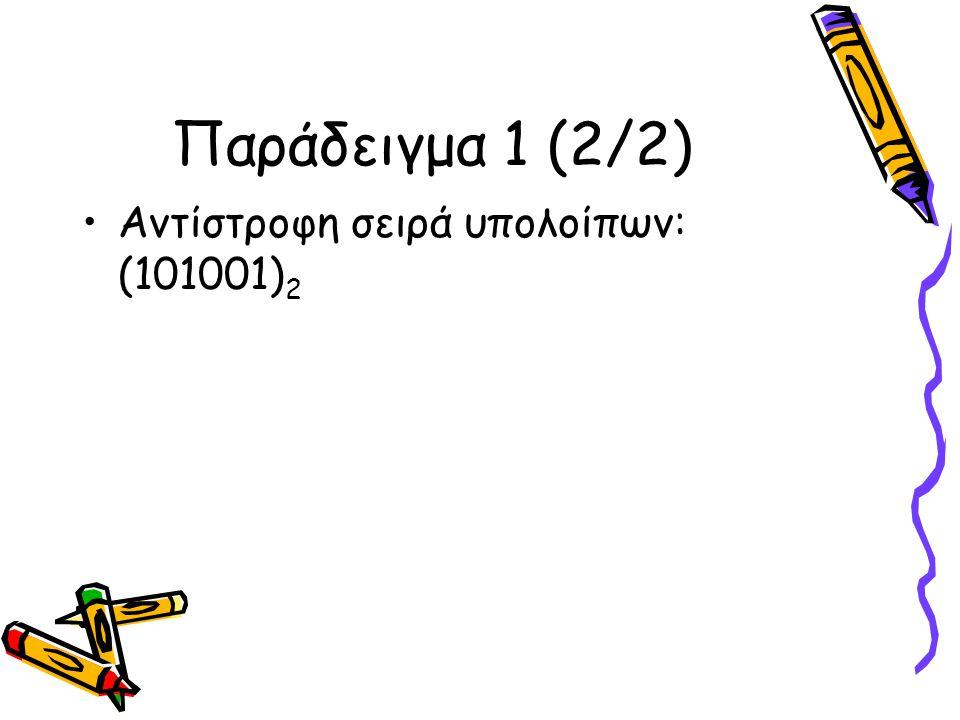 Παράδειγμα 1 (2/2) Αντίστροφη σειρά υπολοίπων: (101001) 2
