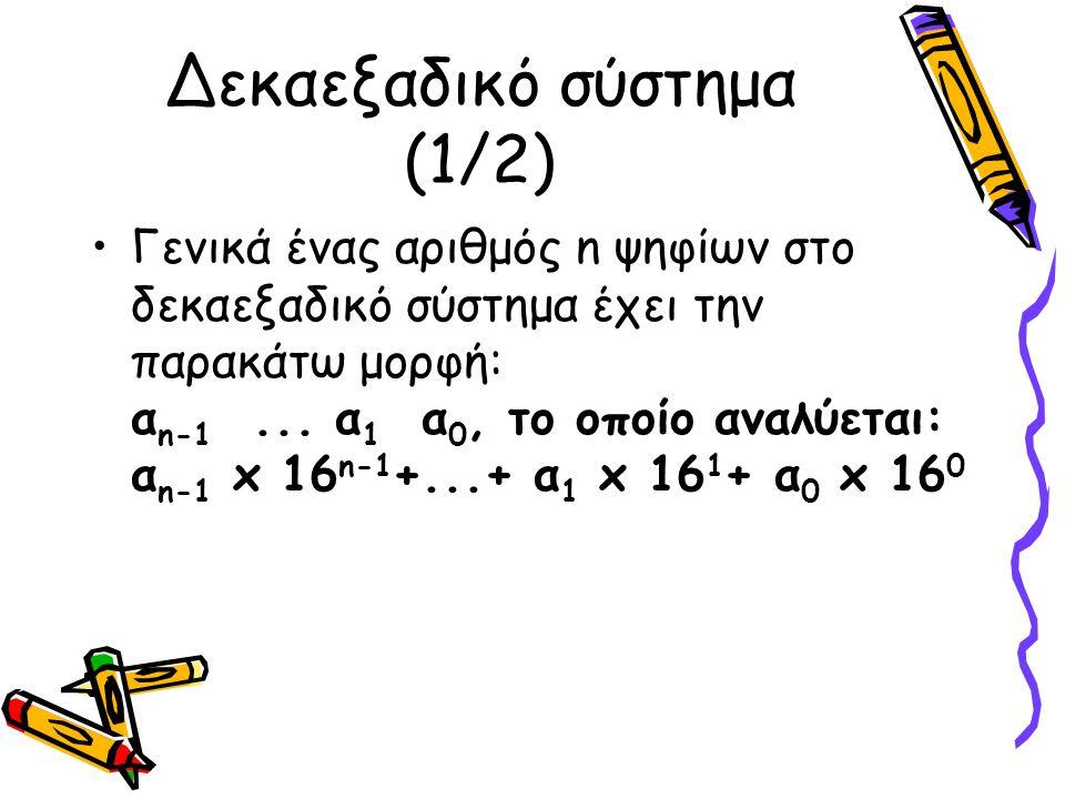 Δεκαεξαδικό σύστημα (1/2) Γενικά ένας αριθμός n ψηφίων στο δεκαεξαδικό σύστημα έχει την παρακάτω μορφή: α n-1... α 1 α 0, το οποίο αναλύεται: α n-1 x